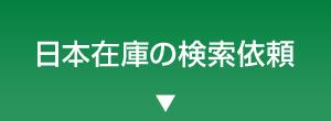 日本在庫の検索依頼